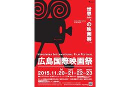 第2回広島国際映画祭に「この世界の片隅に」ワークショップも 11月20日より開催 画像