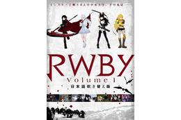 アメリカからの挑戦 新時代アニメ「RWBY」イベント上映の前夜祭も決定