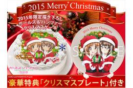 「ガールズ&パンツァー」のクリスマスケーキ登場 図柄は描き下し西住姉妹のサンタ姿 画像