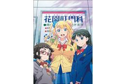 「おしえて!ギャル子ちゃん」テレビアニメ化決定 2016年1月よりスタート 画像