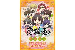 「薄桜鬼~御伽草子~」テレビアニメ製作決定 DLEによるちびキャラ活躍のスピンオフ