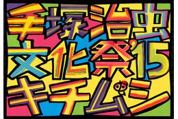 「手塚治虫文化祭~キチムシ'15~」12月開催 有名マンガ家・イラストレーター17人が参加 画像