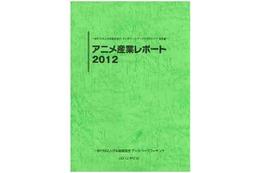 「アニメ産業レポート2012」発刊 日本動画協会が1年間のデータを集計 画像