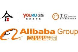 アリババ・グループが大手動画サービス優酷土豆を買収 中国ネット企業の巨大化続く 画像