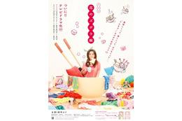 実写ドラマ「花のズボラ飯」のポスタービジュアル完成 倉科カナがズボラ女子に 画像