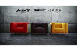 「エヴァンゲリオン」がインテリアブランド「songdream」とコラボ 展示イベントも開催