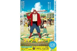 「バケモノの子」DVD&BDは16年2月24日発売 SPエディションに細田守の短編小説収録