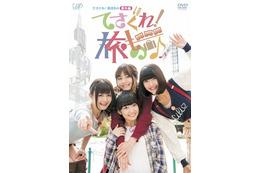 実写DVD「てさぐれ!旅もの」発売決定 「てさぐれ!部活もの」の実写企画
