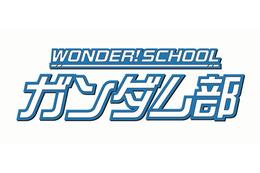 キッズ向けサイト「WONDER!スクール」にガンダム部開設 ガンプラのテクニック伝授 画像