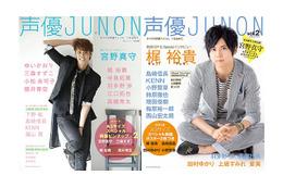 「声優JUNON Vol.3」発売決定 三代目・表紙に福山潤