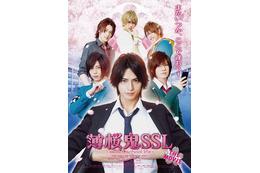 実写映画「薄桜鬼 SSL」 2016年2月6日劇場公開決定 シリーズスピンオフがさらにスクリーンに 画像