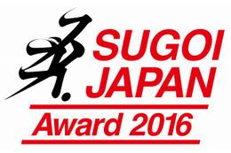"""SUGOI JAPAN Award投票開始 アニメ、マンガ、ライトノベルなど日本の""""すごい""""を選出"""