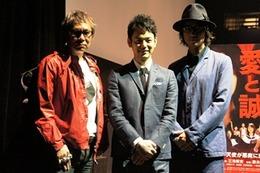 かつてない映画?!「愛と誠」を妻夫木、斎藤、三池監督が語り倒した 画像