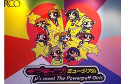 「ラブライブ!ミュージアム~μ's meet パワーパフガールズ~」レポート コラボアートも盛りだくさん 画像
