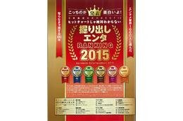 """『血界戦線』『SHIROBAKO』も、「エンタミクス」が""""掘り出しエンタRANKING 2015""""発表"""