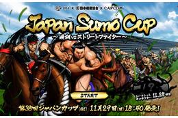 白鵬にリュウ、エドモンド本田が共演 第35回ジャパンカップに相撲協会とカプコンがコラボ