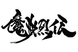 「牙狼<GARO>」シリーズ10周年 劇場アニメに新TVシリーズ、ライブと次々発表 画像
