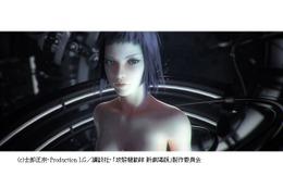姿をみせたVR体験 「攻殻機動隊 新劇場版 Virtual Reality Diver」がティザー映像公開