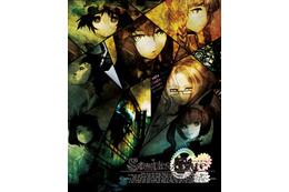 「STEINS;GATE」の歌やドラマを凝縮 8枚組大ボリュームのBOX発売決定 画像
