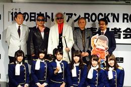 内田裕也もシェー!? 赤塚不二夫生誕80周年記念ソングでイヤミがフルCGで踊りだす