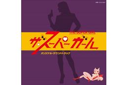 70年代TVSPアニメ「大恐竜時代」初のサントラ発売 堀江美都子が歌う主題歌も収録