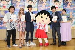 「ちびまる子ちゃん」1時間SP放送 中川大志とローラらが25周年のお祝いも