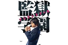 聖夜に実写「監獄学園」Blu-rayDVD発売 放送直後にディレクターズカット版 画像