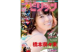 小学館「週刊ビッグコミックススピリッツ」2016年1月号より電子版同時発売へ 画像
