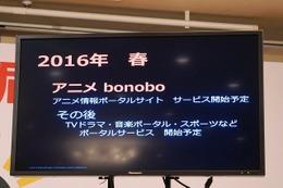 本格スタート「bonobo」 アニメ各社も参加、2016年春にアニメ情報ポータルサイトスタート予定