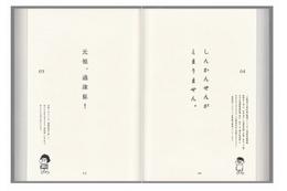 島根県の自虐が5年分、「鷹の爪」カレンダーが書籍化決定 「いいえ、砂丘はありません。」等