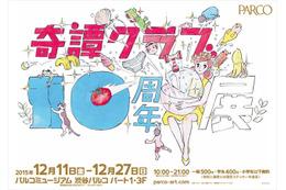 奇譚クラブ10周年展 渋谷パルコに「コップのフチ子」など2500アイテムが集結  画像