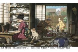 アジア太平洋映画賞 最優秀アニメーション映画賞に「百日紅」、最優秀女優賞に樹木希林 画像