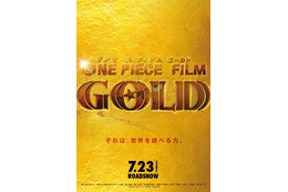 タイトル決定「ONE PIECE FILM GOLD」2016年7月23日公開、総合プロデューサーに尾田栄一郎 画像