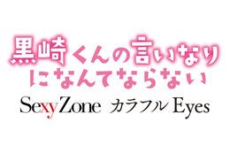 映画「黒崎くんの言いなりになんてならない」 主題歌はSexyZone、主演・中島健人を応援 画像