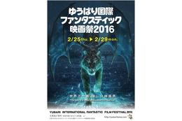 ゆうばり国際ファンタスティック映画祭2016のポスタービジュアルに田島光二 サポーター制度も設立 画像