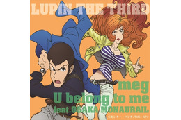 「ルパン三世」海外版OPとEDに日本人アーティスト起用 12月16日から国内先行配信  画像