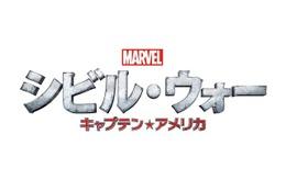 2大ヒーローが激突「シビル・ウォー/キャプテン・アメリカ」日本公開4月29日、米国より1週間先行 画像