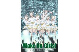 シリーズの完結が描かれる今週注目の映画「Wake Up, Girls! Beyond the Bottom」 画像
