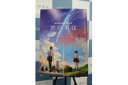 新海誠監督「君の名は。」製作発表 2016年8月東宝系全国公開 画像