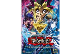 劇場版「遊☆戯☆王」のポスターはこれだ!遊戯、海馬、藍神が並ぶ 画像