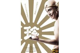 「珍遊記」主演は松山ケンイチ 伝説的ギャグマンガが実写映画化で2016年2月公開 画像