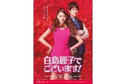 20年ぶり実写化 TVドラマ「白鳥麗子でございます!」がビジュアル公開 画像