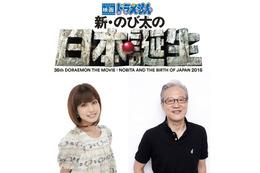 白石涼子と大塚芳忠があの役で出演 「ドラえもん 新・のび太の日本誕生」予告編も公開 画像