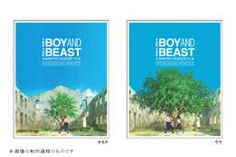「バケモノの子」BD/DVDジャケットイラスト公開 スペシャルエディションは九太の成長描く 画像