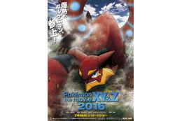 「ポケモン・ザ・ムービーXY&Z」16年7月16日公開 幻のポケモン・ボルケニオンが登場