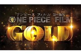 映画「ONE PIECE FILM GOLD」特報公開 迸るゴールドが圧巻 画像