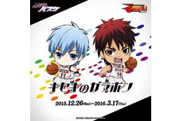 黒子のバスケ「キセキのガラポン」 J-WORLD TOKYOのちびキャラ使用のグッズ登場 画像