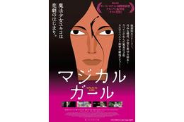 スペイン映画「マジカル・ガール」予告編 日本の魔法少女アニメに憧れる白血病の少女の物語 画像