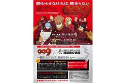 "「009 RE:CYBORG」 横浜市営地下鉄に集結""回らなければ、始まらない。"" 画像"