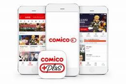 大人のcomico 新マンガ配信アプリ「comico PLUS」青年層ターゲットにスタート 画像